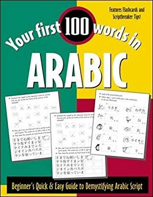 Your First 100 Words In Arabic Beginner S Quick Easy Guide To Demystifying Non Roman Scripts Jane Wigh 100 Words Dictionary For Kids Learn Arabic Language