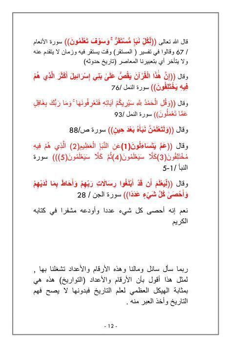 أسرار التاريخ في القرآن الكريم هشام أمين المصري Free Download Borrow And Streaming Internet Archive Texts Quran Coding