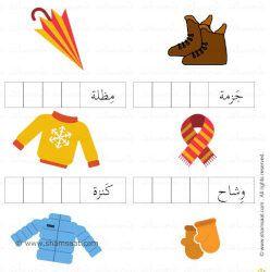 تحليل الكلمات الى حروف فصل الشتاء الفصول شمسات Arabic Alphabet For Kids Alphabet For Kids Kids Rugs