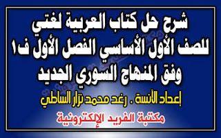 حل كتاب العربية لغتي للصف الأول الأساسي الفصل الأول ف1 سوريا Arabic Books Primary Grades Books