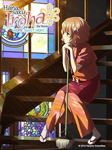hanasaku iroha the movie home sweet home english subtitled 花咲くいろは amazon ビデオ アニメ