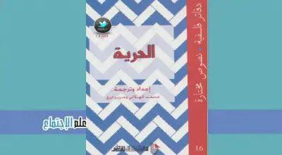 تحميل كتاب الحرية Pdf Entertaining Sociology