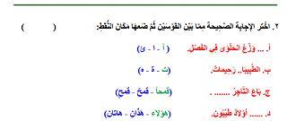 نماذج أسئلة اختبار مع الاجابه مادة لغتي الصف رابع إبتدائي للفصل الدراسي الاول Math Math Equations