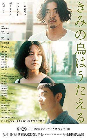 tasuku emoto shota sometani and shizuka ishibashi in kimi no tori wa utaeru 2018 love movie movie posters movie stars