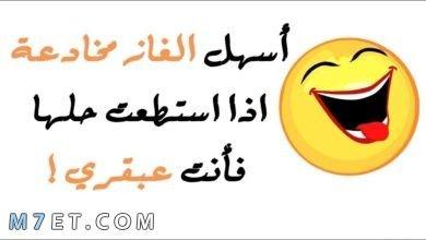 الغاز وفوازير اكثر من 95 فزورة و20 لغز جديد مع الحل Funny Arabic Quotes Arabic Words Words