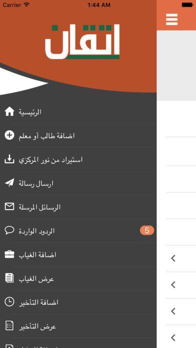 تطبيق إتقان لمتابعة حضور وغياب الطلاب في المدارس السعودية للأندرويد والأيفون نيوتك New Tech