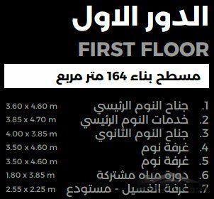 فيلا سكني التصميم النموذجي أوج فيلا عن المصمم المهندس عبدالإله الحربي مساحة الأرض 375 متر مربع Arab Arch Flooring