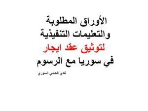 الأوراق المطلوبة والتعليمات التنفيذية لتوثيق عقد ايجار في سوريا مع الرسوم Arabic Calligraphy Blog Posts Blog