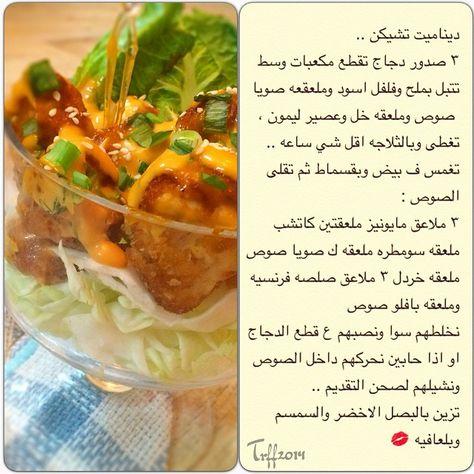 ديناميت تشكن Food Dishes Chicken Recipes Food
