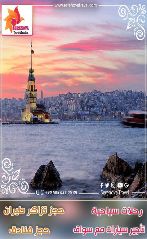 شركة سيرينوفا Serenova للسياحة والسفر في تركيا هي شركة تركية سياحية تأسست عام 2000 هي عضو مسجل في رابطة شركات السياحة والسفر في تركيا