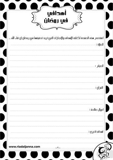 Pin By Messadia Ouahiba On Activite Free Daily Planner Ramadan Activities Life Planner Organization