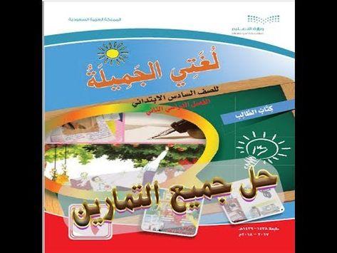 كتاب لغتي صف سادس ف2 حل جميع تدريبات الطبعة الجديدة Places To Visit