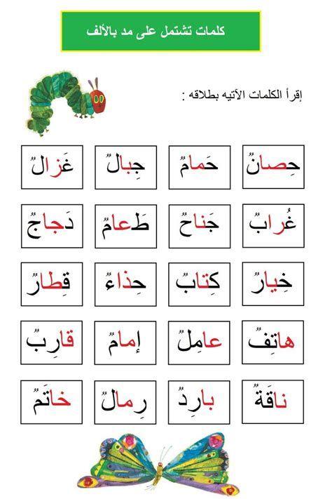Ejercicios Y Practicas Learn Arabic Alphabet Learning Learn Arabic Alphabet Learning Arabic Arabic Worksheets