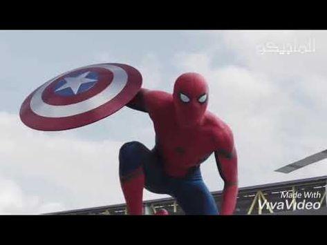 اغنية ياليلي وياليلة على قتال بين الابطال اخاريقين Youtube In 2020 Marvel Captain America Spiderman Captain America Civil