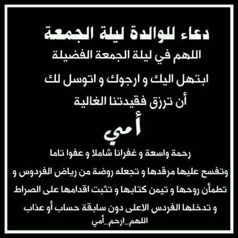رحمك الله امي حبيبتي Quotes Arabic Quotes Messages