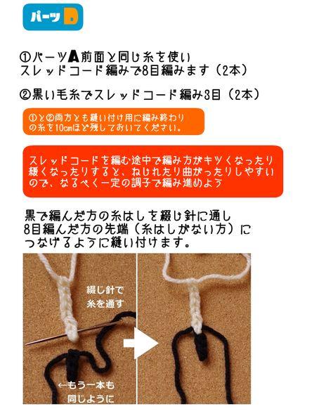 スプラトゥーン タコトルーパー あみぐるみ編み図(前編):Photo_8