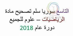 أسئلة الرياضيات الصف التاسع دورة 2018 سوريا Yahoo نتائج البحث عن الصور Math Math Equations Arabic Calligraphy