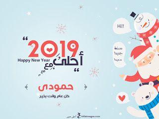 صور 2019 احلى مع اسمك ــ تهنئة العام الجديد بالأسماء Happy New Happy New Year Happy