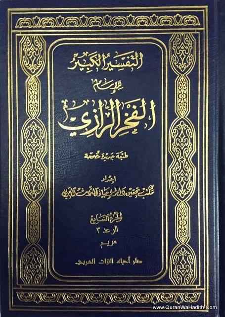التفسير الكبير للإمام الفخر الرازي 13 مجلدات Tafsir Al Kabir Free Ebooks Download Books Free Books Download Free Ebooks