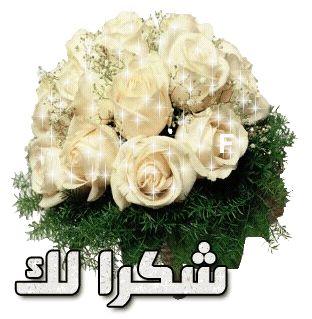 جميله شكر عبارات للمواضيع متحركة Christmas Wreaths Holiday Decor Bouquet