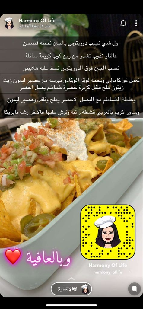 Pin By رؤف On طبخات In 2020 Food Receipes Cooking Food