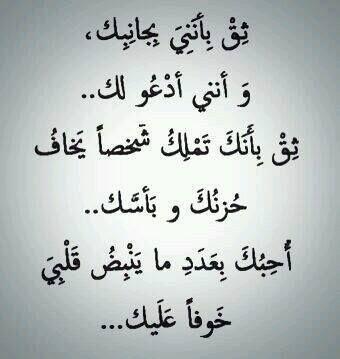 انا معك وجمبك حبيبي لأخر نبضه بقلبي Love Words Words Quotes Arabic Love Quotes