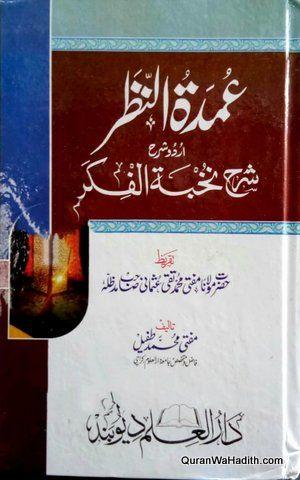 Umdat un Nazar, Urdu Sharah Nukhbatul Fikr, عمدہ النظر اردو شرح نخبه