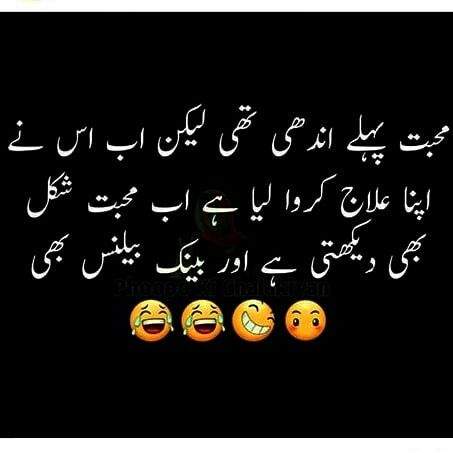 Pinky Naz Fun Quotes Funny Urdu Funny Quotes Cute Funny Quotes