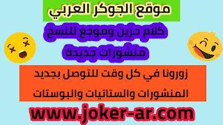 كلام حزين وموجع للنسخ منشورات جديدة موقع الجوكر العربي بوستات حزينة بوستات مكتوبة ستاتيات جديدة ستاتيات حزينة ستاتيات مقصودة كلام حزين منشورات حزينة Joker