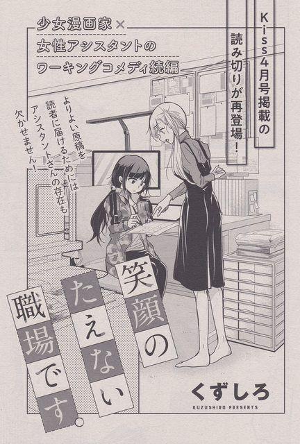 笑顔のたえない職場です 続編 くずしろ 大島 弓子 職場 ホタルノヒカリ