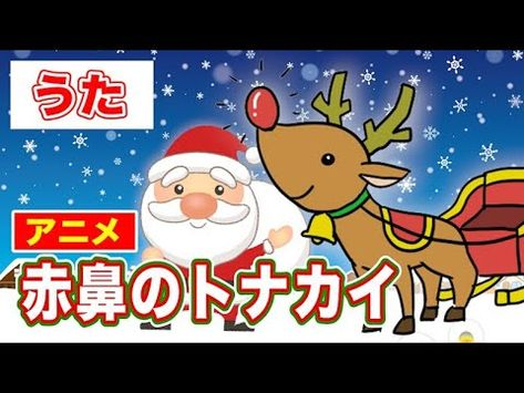 【童謡】赤鼻のトナカイ【クリスマスソング】 - YouTube