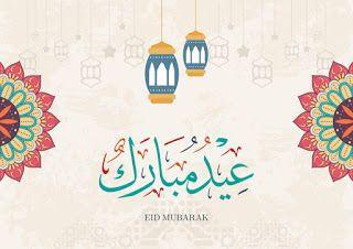 صور عيد الاضحى 2020 اجمل الصور لعيد الاضحى المبارك Eid Ul Adha Home Decor Decals Eid