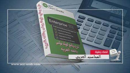 كتاب شرح برنامج كويك بوكس المحاسبي Quickbooks