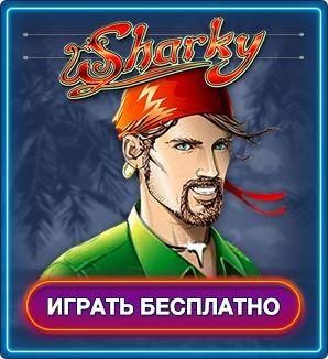 Игровой слот автомат sharky играть на деньги в игровые автоматы онлайн отзывы