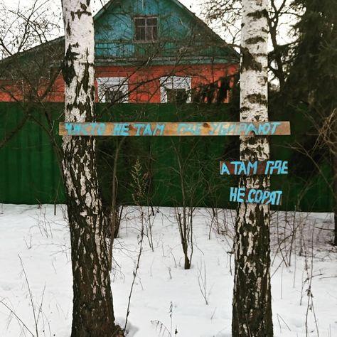 [New] The 10 All-Time Best Home Decor (in the World) -  Фотошедевр) Интересная табличка призыв к чистоте дом около нового микрорайона ТиНАО) #чистота#экология#заэкологию#частныйсектор#табличка#прикол#отскукинавсеруки#достали#всеравно#призыв#просьба#appeal#call#cool#funny#drole#scherzo#ecology#cleanness#village#journey#travel#signboard#inscription