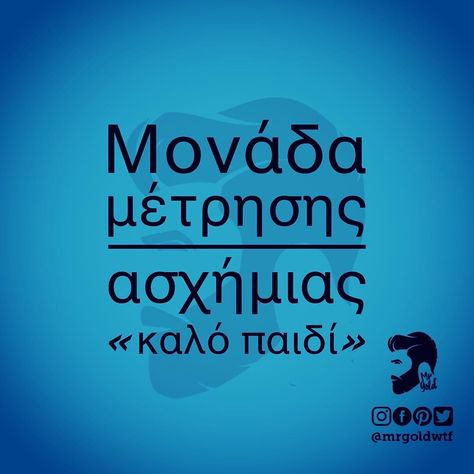 funny #mrgoldwtf #greece #ελλαδα...