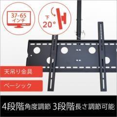 テレビ天井吊り下げ金具 37 65インチ対応 下向角度調節 Cplb 102m