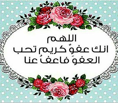 موعد ليلة القدر 2019 في الدول العربية أدعية ورمزيات ليلة القدر وفضل العشر الأواخر من رمضان Laylat Al Qadr Decorative Plates