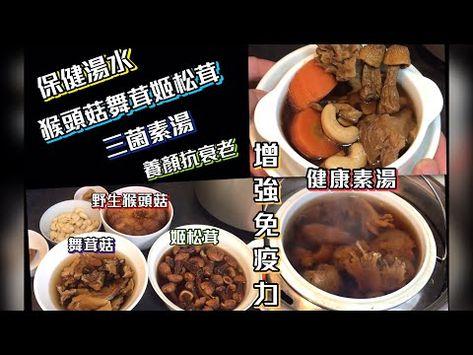 猴頭菇舞茸姬松茸三菌素湯保健湯水養顏抗衰老增強免疫力 Youtube Recipes Vegetarian Recipes Soup Recipes