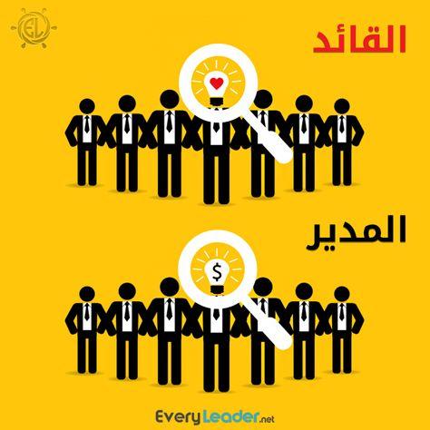 كيف يفكر القائد وكيف يفكر المدير Leadership Quotes Boss And Leader Boss Vs Leader