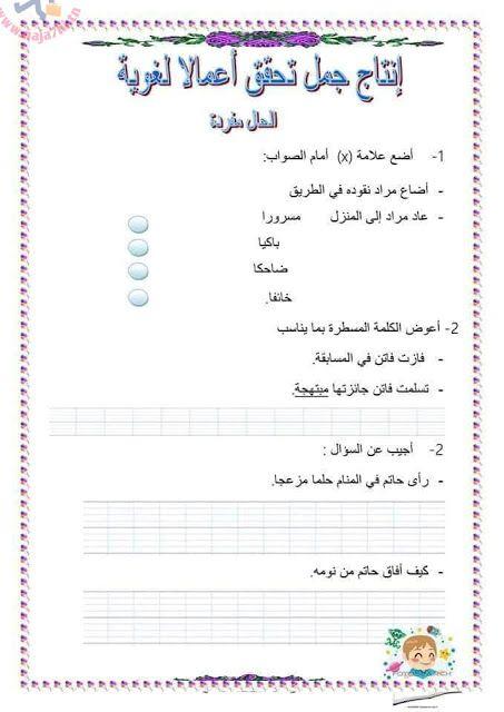 تمارين في اللغة عربية السنة الثانية ابتدائي الموقع التربوي نج حني موقع المعل م والمتعل م Bullet Journal Journal