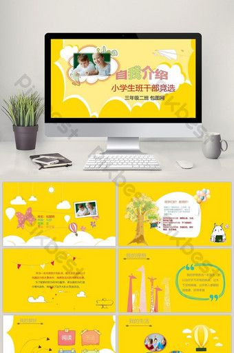 Yellow Student Class Cadres Election Self Introduction Ppt Template Powerpoint Pptx Free Download Pikbest Powerpoint Ppt Template Templates