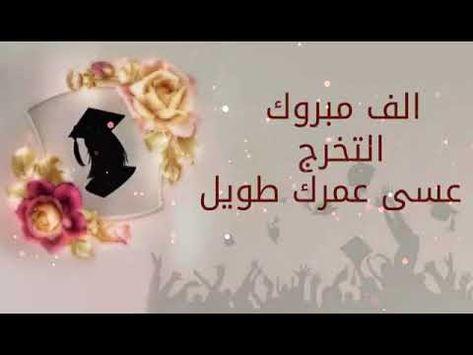 تحميل Mp3 شيلة منيره اداء عبدالله الصبره تخرج