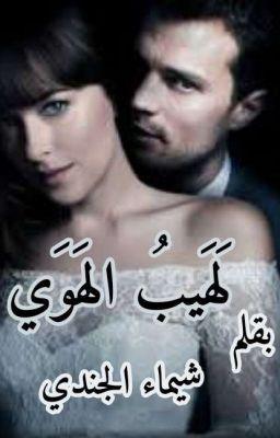 لهيب الهوي Romantic Novels To Read Wattpad Books Pdf Books Reading