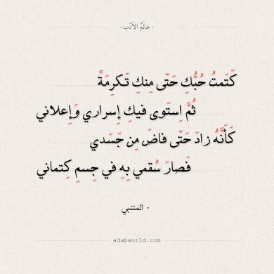 Https Adabworld Com ادب ابيات شعر أبيات شعر غزل Arabic Love Quotes Arabic Quotes Love Quotes