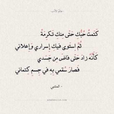 Https Adabworld Com ادب ابيات شعر أبيات شعر غزل Words Quotes Arabic Love Quotes Love Quotes