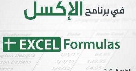 من خلال كتاب الدوال الأساسية فى برنامج الأكسل ستشاهدشرح جميع معادلات Excel بالعربى Pdf مجانا وستعرف كل ماتريد بالتفصيل ومن أهم هذه الد Excel Formula Math Excel