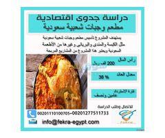 دراسة جدوى لمشروع مطعم وجبات شعبية سعودية Food Vegetables