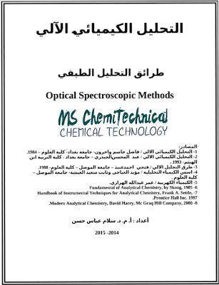 كتاب التحليل الكيميائي الآلي طرائق التحليل الطيفي Blog Posts Method Blog