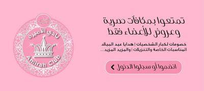 للسعوديين اشترك مع نادي الأميرة مع نعومي واحصل خصومات خاصه وهدايا مجانيه Blog Blog Posts Post